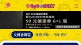 台灣最廣泛的藝文消費大數據 藝FUN券數據開放申請