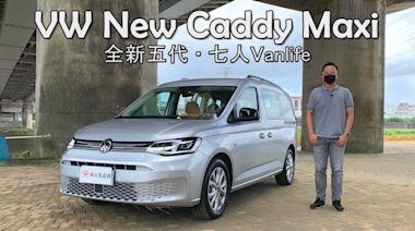 【試駕影片】VW New Caddy Maxi 全新五代 ‧ 七人Vanlife