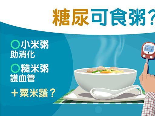 糖尿病 想食粥記住2秘訣!糙米小米4款養生粥6種食材助降血糖?