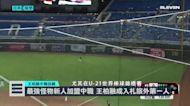 ⚾️【棒球E週報】 EP21