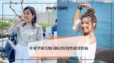 《大叔的愛》Carmen姐形象入屋 練美娟5個討好的性感穿搭術 | Marie Claire (HK) Edition