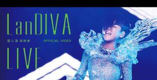 LanDIVA 藍心湄演唱會 Official Live Video