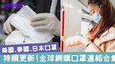 【武漢肺炎】全球網購口罩連結合集!美國、日本口罩集運到港