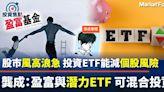 【龔成專欄】股市風高浪急 ETF能減風險 可混合投資盈富與潛力型ETF | BusinessFocus