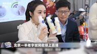 非遺傳承人化身「網紅」,北京一半老字號雲開業「圈粉」