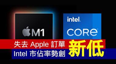 失去 Apple 訂單 Intel 市佔率勢創新低 - 流動日報