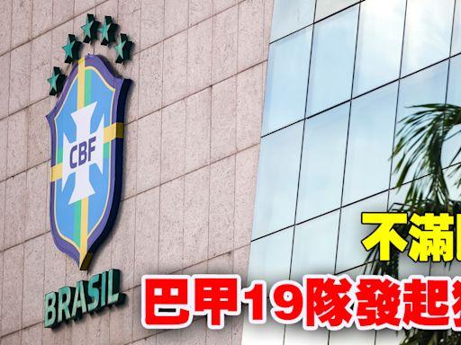 巴甲 19隊不滿巴西足總掀改革 發起獨立聯賽促增球會投票權 (13:10) - 20210618 - 體育