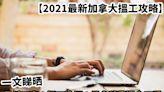 【2021最新加拿大搵工攻略】一文睇晒最低工資+搵工途徑+最多就業機會工種