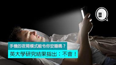 手機的夜間模式能令你安睡嗎?英大學研究結果指出:不會!