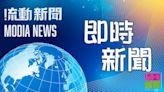 【反修例】梁凌杰死因研訊5月10日開審 法庭聯絡不到死者父母