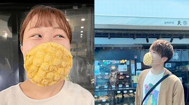 爆紅「菠蘿麵包口罩」你敢戴嗎?實測真能擋飛沫、餓了還能吃 - 玩咖Playing - 自由電子報