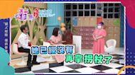 《這事有影嘸》八點檔「旺來與仙桃」雙星來報喜 王彩樺有了這個法寶 保佑全家 連歌迷也受益!