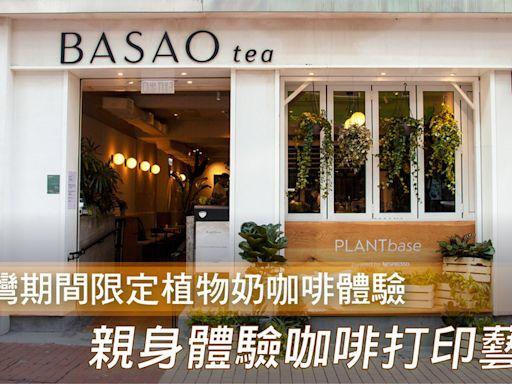 銅鑼灣期間限定植物奶咖啡體驗 親身體驗咖啡打印藝術 - 香港經濟日報 - TOPick - 特約