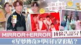 【兩台大戰】MIRROR+ERROR稱霸廣告界 TVB力捧《聲夢》學員欲分一杯羹 - 香港經濟日報 - TOPick - 娛樂