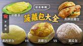 菠蘿包文化 6大必食菠蘿包名店 雪糕沙嗲牛連芒果都放入去 菠蘿包vs日本蜜瓜包vs墨西哥包   蘋果日報