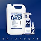 【現貨】香爵Shiangers 75% 酒精 蔗糖糖蜜發酵乙醇製作家用組(4L*1+500ml*1 贈90ml分裝空瓶*1)