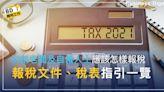 【公司報稅教學】初創老闆及自僱人士指南報稅文件、稅表指引一覽