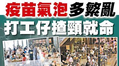 東方民調:食肆分級揀客人 酒吧復業要睇針