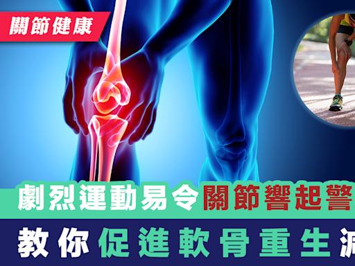 【關節健康】劇烈運動易令關節響起警號 教你促進軟骨重生減輕痛楚