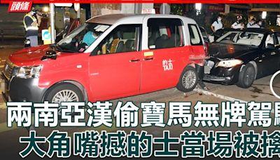 車Cam直擊|兩南亞漢偷寶馬圖撞便衣警 大角嘴撼的士當場被擒