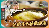 食勻18區|屯門上海菜 海膽墨魚汁小籠包爆汁 $208限量羊肚菌燉雲吞雞湯夠六人分 Son姐:足料冇味精 | 蘋果日報