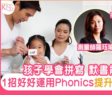 Phonics是啟蒙孩子掌握英語的關鍵 1招認清用途和特性 提升閱讀+拼寫技能 | 育兒 | Sundaykiss 香港親子育兒資訊共享平台