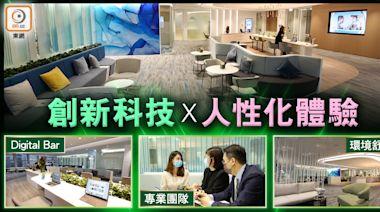 【銀行4.0】恒生設海洋風商務理財中心 結合數碼方案助企業