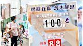 【打針倒數】接種中心9月底停運 打第一劑餘88日