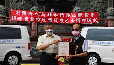 疫情下做公益 新北竹林山觀音寺贈北市6輛復康巴士