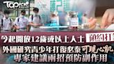 【疫苗接種】外國研究青少年打復必泰可現心肌炎罕有副作用 專家建議兩招預防 - 香港經濟日報 - TOPick - 新聞 - 社會