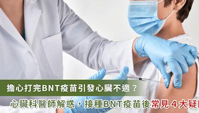 COVID-19/打完BNT疫苗心臟不舒服怎麼辦?家長常見四大QA   蕃新聞