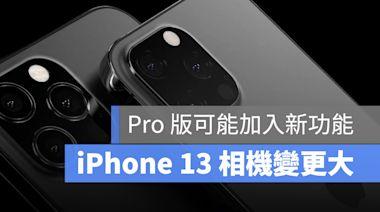 iPhone 13 相機模組將比現在的更大,Max 專屬功能下放 - 蘋果仁 - iPhone/iOS/好物推薦科技媒體
