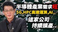 半導體產業需求旺5G、HPC高速運算、AI相關! 這家公司持續擴產?【散戶特攻隊 隊長戰情室】