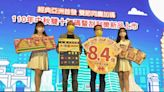 衝買氣!台彩中秋雙十擴大加碼8.4億元 大樂透增開168組百萬獎