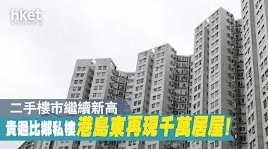 【二手破頂潮】再現千萬居屋!康山花園3房1088萬新高價 - 香港經濟日報 - 地產站 - 二手住宅 - 資助房屋成交