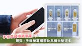 一洗完手就拿起手機滑不停?研究:手機上的病菌比馬桶還多 10 倍!
