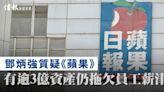 信報即時新聞 -- 鄧炳強質疑《蘋果》有逾3億資產仍拖欠員工薪津