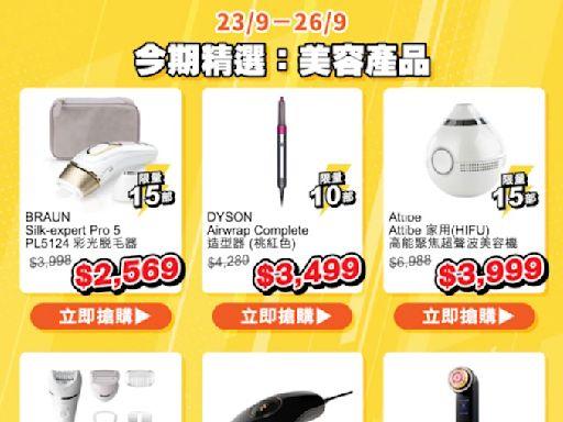 【豐澤】豐澤快閃購 夏日美容產品低至11折(23/09-26/09)