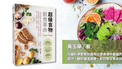 選對超級食物,奪回你的健康主導權! | 蕃新聞