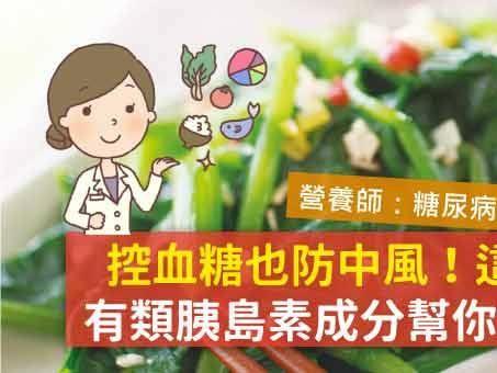 發生中風機率是正常人數倍!避免高血糖持續傷血管,營養師推薦這蔬菜