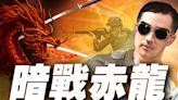 暗戰赤龍(59)顛覆和保守