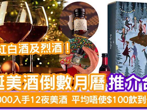 2021聖誕美酒倒數月曆推介合集 紅酒、白酒、威士忌、烈酒
