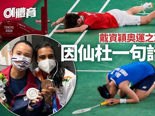 東京奧運 戴資穎女單決賽落敗未能圓夢 過來人真誠鼓勵令她爆哭