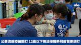 公費流感疫苗開打12歲以下無法接種新冠疫苗更須打 | 蕃新聞