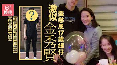 龔慈恩細仔俊朗似韓星仲係尖子 世界級名高中畢業學費年逾50萬