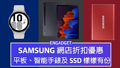 低至八折入手 Samsung 平板電腦、手錶、SSD