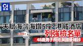 強制檢測 天賦海灣海鑽5座、港威酒店上榜 香港港安醫院須覆檢