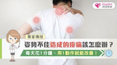 姿勢不佳造成的痠痛該怎麼辦?專家傳授每天花1分鐘、用1動作就能改善!