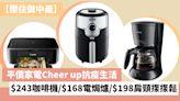 【慳住做中產】平價家電Cheer Up抗疫生活 $243咖啡機/$168電焗爐/$198肩頸揼揼鬆