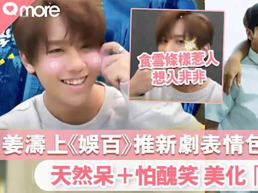 姜濤上《娛百》宣傳新劇《超感應學園》 萌爆觀眾 傻笑化解尷尬黃色笑話 | 網絡熱話 | SundayMore